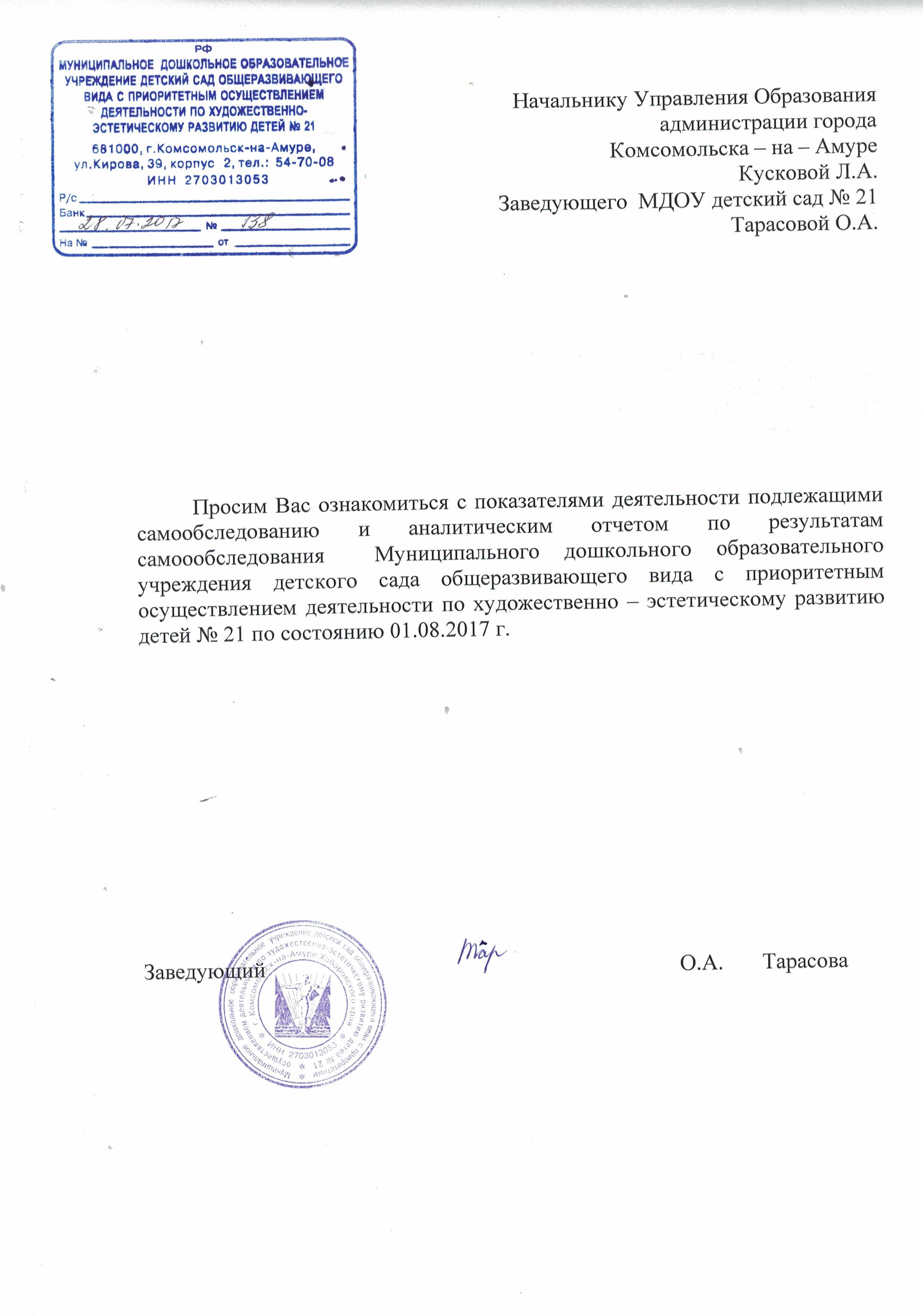 Приказ Минюста России от N 127